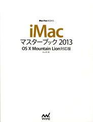 【送料無料】iMacマスターブック(2013) [ 松山茂(ライター) ]