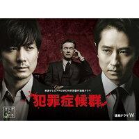 犯罪症候群 Blu-ray-BOX【Blu-ray】