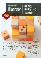 9784774186290 - 2020年Adobe Illustratorの勉強に役立つ書籍・本