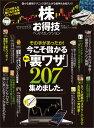 お得技シリーズ 株お得技ベストセレクション(078)