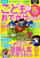 こどもとおでかけ365日 関西版(2019-2020)