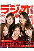 ラジオ番組表(2013 秋)