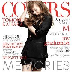 【楽天ブックスならいつでも送料無料】MEMORIES -Kahara Covers- [ 華原朋美 ]