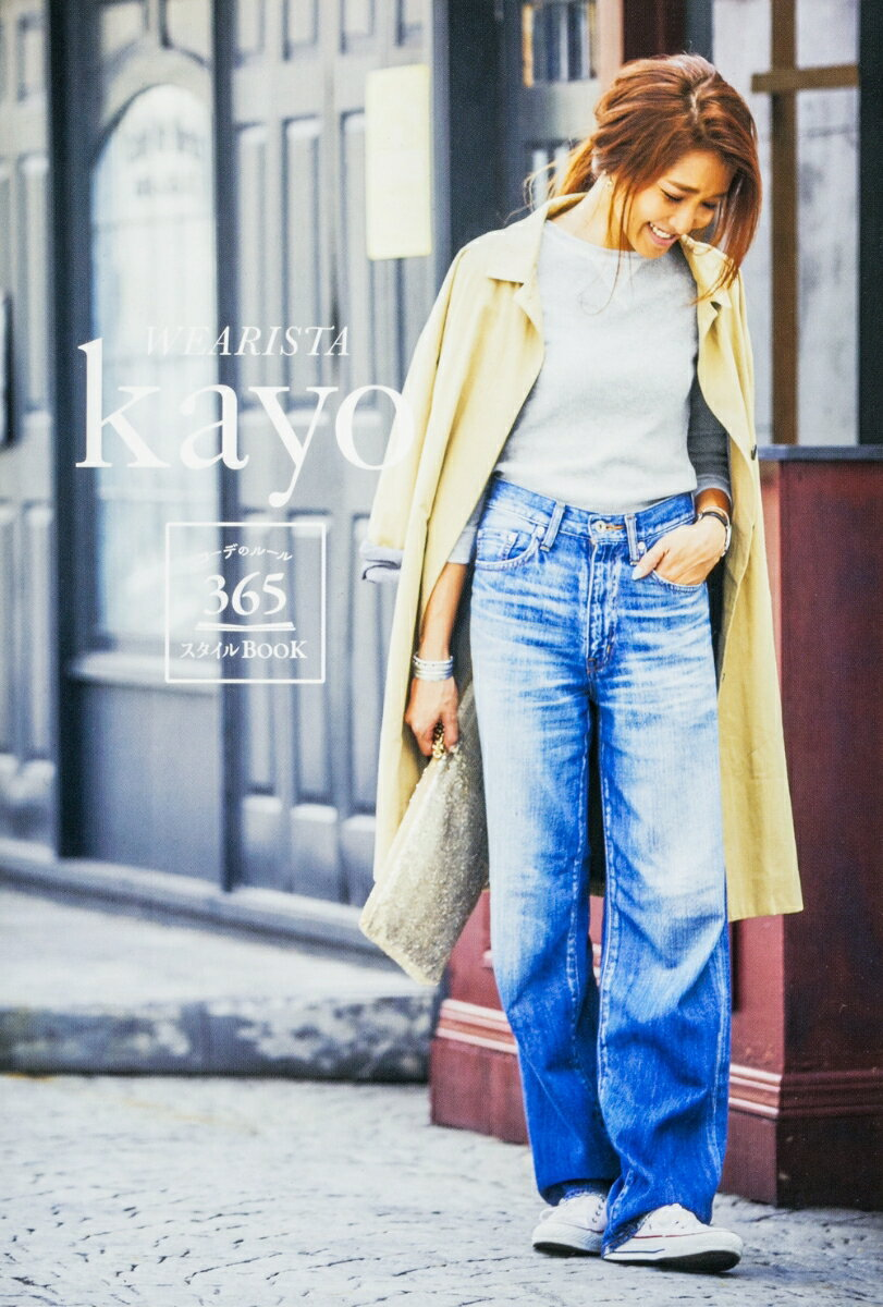 WEARISTA kayo コーデのルール 365スタイルBOOK画像