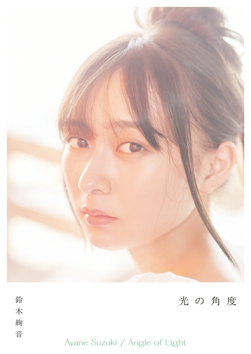 鈴木絢音1st写真集『タイトル未定』