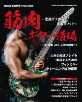 筋肉ギター道場