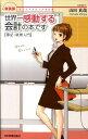 世界一感動する会計の本です新装版 女子大生会計士の事件簿 [ 山田真哉 ]