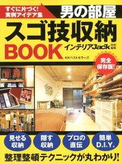 【送料無料】男の部屋スゴ技収納BOOK [ インテリアJack編集部 ]