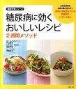 【送料無料】糖尿病に効くおいしいレシピ2週間メソッド [ 貴堂明世 ]
