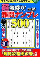 超激盛り!難問ナンプレ500(Vol.10)