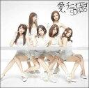 【送料無料】【特典生写真付き】愛、チュセヨ(Aタイプ CD+DVD)