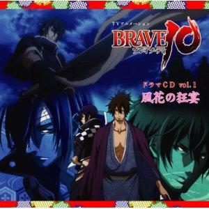 TVアニメ「BRAVE10」ドラマCD Vol.1「風花の狂宴」画像