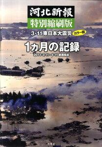 【送料無料】3・11東日本大震災1カ月の記録 [ 河北新報社 ]