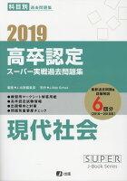 高卒認定スーパー実践過去問題集(5 2019)
