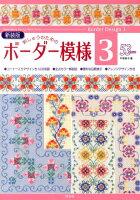 【バーゲン本】刺しゅうのためのボーダー模様3 新装版