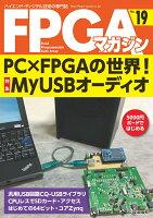 FPGAマガジン No.19 PC×FPGAの世界!MyUSBオーディオ