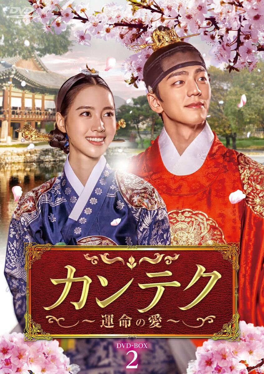 カンテク〜運命の愛〜 DVD-BOX2