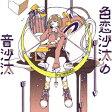 色恋沙汰の音沙汰 (初回限定盤 CD+DVD)