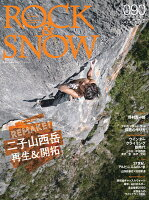 ROCK & SNOW 090「二子山西岳 再開拓」