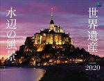 世界遺産 水辺の風景カレンダー 壁掛け(2020)