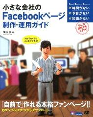 【送料無料】小さな会社のFacebookページ制作・運用ガイド