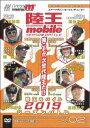 ルアーマガジン・モバイル・ザ・ムービー Vol.2 陸王モバイル2019シーズンバトル [ (趣味/...