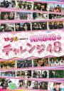 【送料無料】どっキング48 PRESENTS NMB48のチャレンジ48
