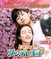 """<span class=""""title"""">となりのツンデレ王子 BOX3<コンプリート・シンプルDVD-BOX>アジアドラマの名作が期間限定生産〈コンプリート・シンプルDVD-BOX〉シリーズとして魅力のスペシャルプライス1BOX,5,000円(税抜)で登場!</span>"""