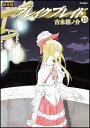 【送料無料】ブレイクブレイド(10)限定版