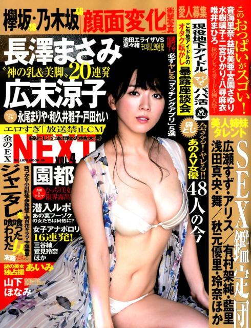 金のEX NEXT(VOL.4) (MILLION MOOK)