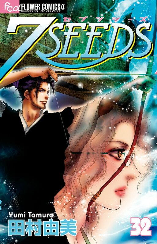 7SEEDS(32) (フラワーコミックス) [ 田村 由美 ]画像