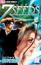 7SEEDS(32) (フラワーコミックス) [ 田村 由美...