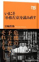いまこそ「小松左京」を読み直す