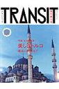 TRANSIT(トランジット)(15)