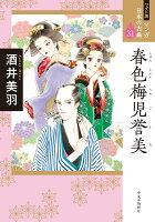ワイド版 マンガ日本の古典31 春色梅児誉美