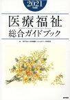 医療福祉総合ガイドブック 2021年度版 [ NPO法人 日本医療ソーシャルワーク研究会 ]