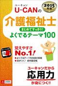 2015年版U-CANの介護福祉士 まとめてすっきり!よくでるテーマ100