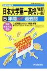 日本大学第一高等学校(推薦・一般)(平成30年度用) 5年間スーパー過去問 (声教の高校過去問シリーズ)