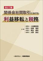 関係会社間取引における利益移転と税務 改訂3版