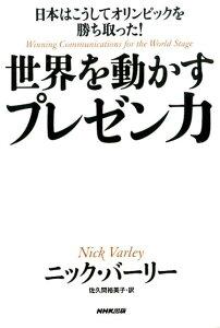 【送料無料】世界を動かすプレゼン力 [ ニック・バーリー ]