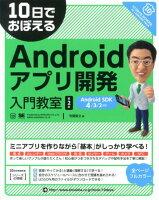 『10日でおぼえるAndroidアプリ開発入門教室第2版 Android SDK 4/3/2対応』の画像