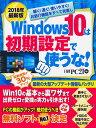 2018年最新版 Windows 10は初期設定で使うな! ...