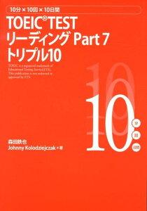 【送料無料】TOEIC TESTリーディングPart 7トリプル10 [ 森田鉄也 ]