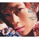 氷川きよし 演歌名曲コレクション13 ?虹色のバイヨン?(初回限定CD+DVD Aタイプ) [ 氷川きよし ]