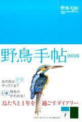 【楽天ブックスならいつでも送料無料】野鳥手帖(2016) [ バードリサーチ ]