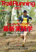Trail Running magazine(2017)