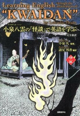 【送料無料】小泉八雲の『怪談』で英語を学ぶ [ ラフカディオ・ハーン ]