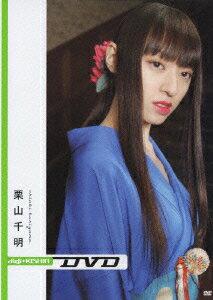 【楽天ブックスならいつでも送料無料】栗山千明 digi+KISHIN DVD