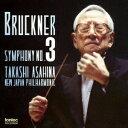 ブルックナー:交響曲 第3番 ニ短調 [第3稿改訂版] [ 朝比奈隆 新日本フィル ]