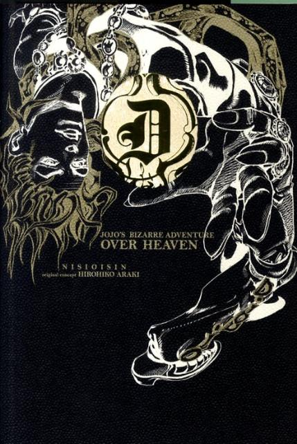 小説・エッセイ, 日本の小説 JOJOS BIZARRE ADVENTURE OVER HEAVEN